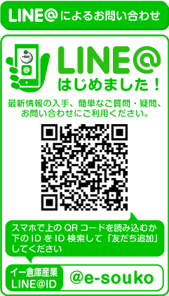 イー倉庫産業LINE@はじめました!